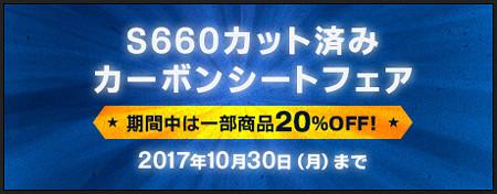 S660カット済みカーボンシート20%OFFキャンペーン