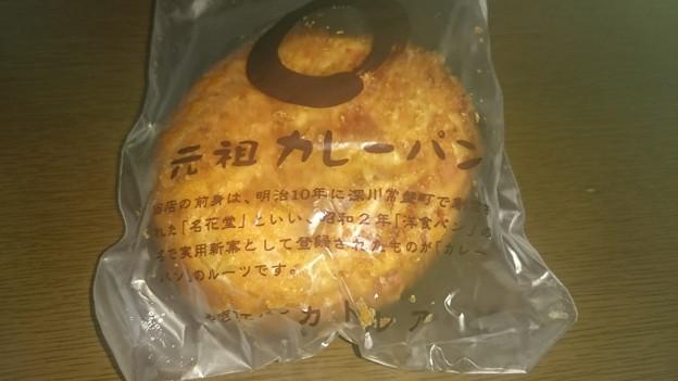 写真: 元祖カレーパン