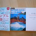 写真: 20.ガイドブック、英語教本DVD付き等