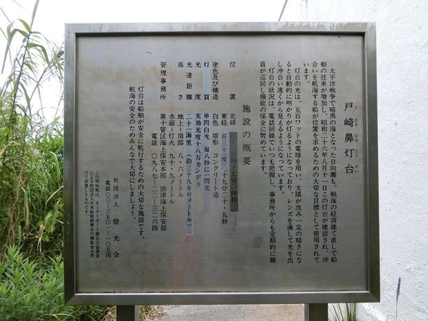 0509青島-戸崎鼻灯台4