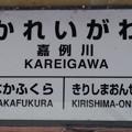 0521嘉例川駅3