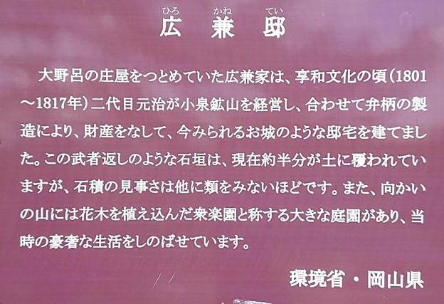 0914-3広兼邸2