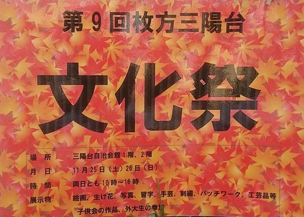 1125三陽台文化祭1