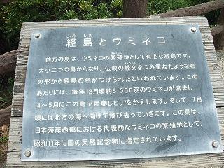 2009_0704忍と島根に一泊旅行0090
