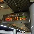 写真: 武蔵野快速・府中本町行き