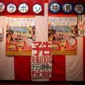 Photos: yokoku