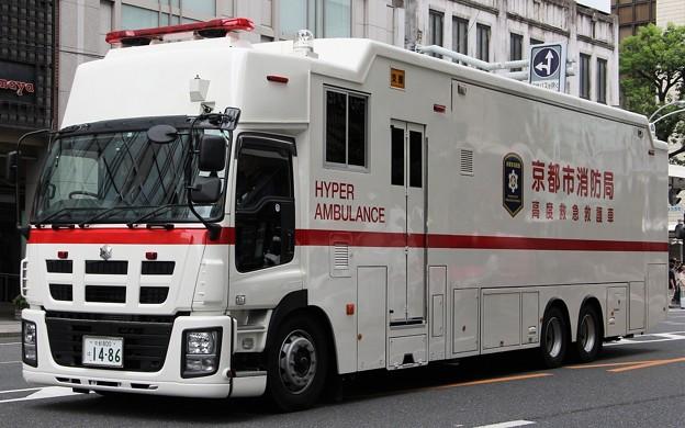 京都市消防局 特別装備隊 高度救急救護車
