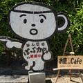 写真: カフェの看板