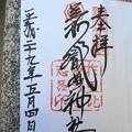 Photos: 足利織姫神社