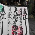 写真: 大稲荷神社 小田原
