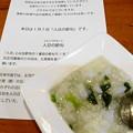 Photos: 七草粥のおもてなし
