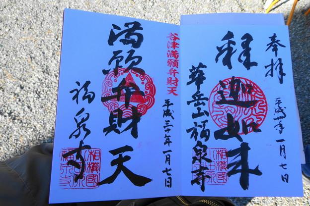 華岳山 福泉寺(弁財天)
