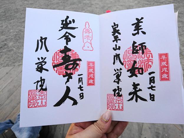 写真: 実平山 鳳巣院(寿老人)
