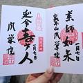 Photos: 実平山 鳳巣院(寿老人)