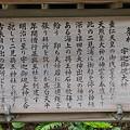 写真: 120507-9関西ツーリング・夫婦岩・二見興玉神社由緒