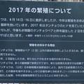 170506-26悲しい結末・タンチョウ(動物園)