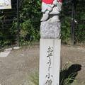 170929-92高尾山・山頂・おそうじ小僧