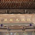 Photos: 110131-98高尾山・薬王院・本堂