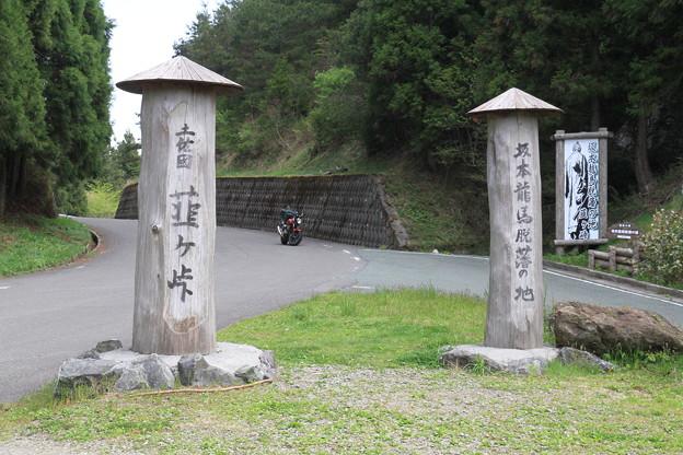 Photos: 110509-8四国・中国地方ロングツーリング・坂本龍馬脱藩の地