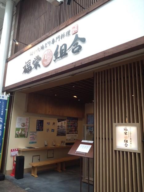 上川端のしんちゃん跡に福栄組合って地鶏屋さん出来てた。