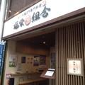 Photos: 上川端のしんちゃん跡に福栄組合って地鶏屋さん出来てた。