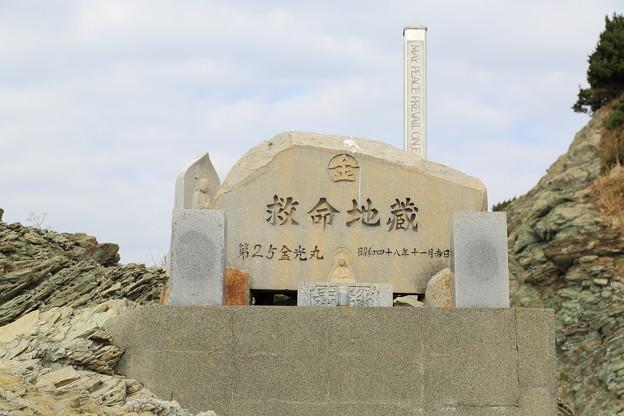 第25金光丸救命地蔵の碑