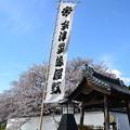 写真: 会津武家屋敷1