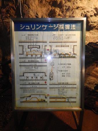 尾去沢鉱山 坑道内部3