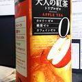Photos: 大人の紅茶 トリプルゼロ アップルティー(エルビー)