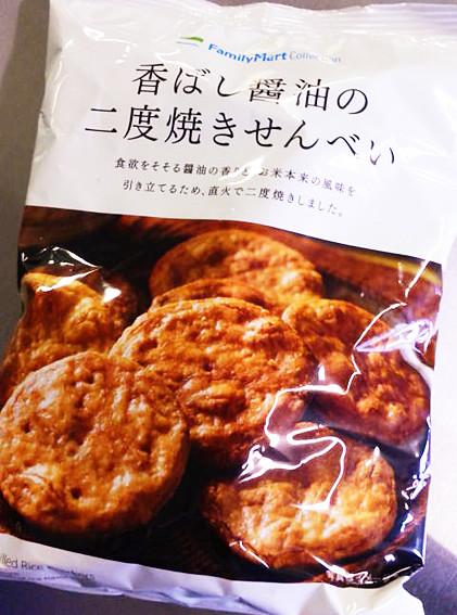 香ばし醤油の二度焼きせんべい(ファミマコレクション)