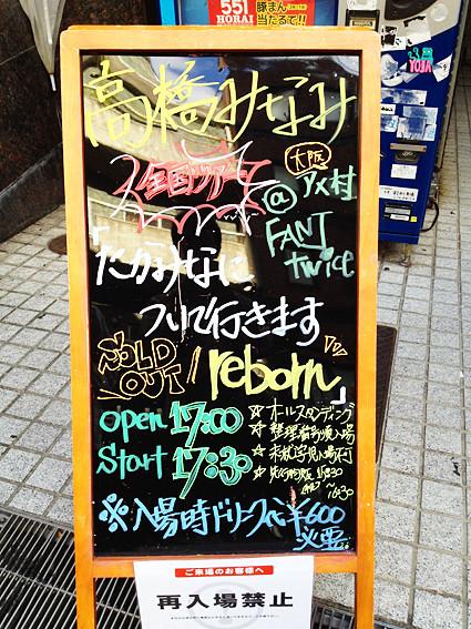 高橋みなみ2017ライブハウスツアー大阪