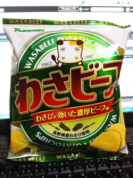 わさビーフ(山芳製菓)