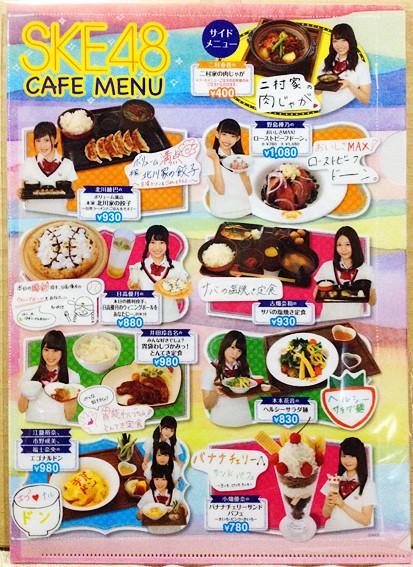 SKE48 CAFE MENUクリアファイル