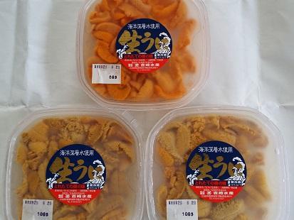 (株)マタウロコ吉崎水産「塩水うにセット」