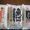 Photos: 平成28年産タワラ印厳選米3点セット
