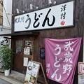 写真: さいたま市浦和区「武蔵野うどん 澤村」