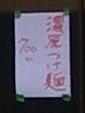 一条流がんこラーメン吉三郎@鎌ヶ谷