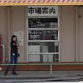 Photos: 船橋市地方卸売市場DSC07035