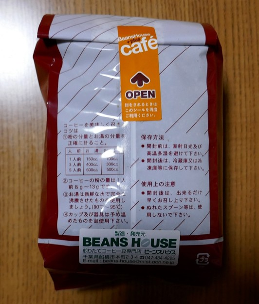 Beans House+Plus Cafe@船橋市場 (3)