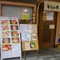 Photos: ひしの木@船橋市場menu