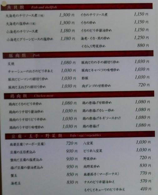 中華料理和幸@行徳P1000968menu1