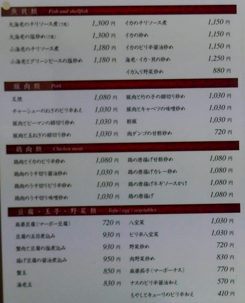 Photos: 中華料理和幸@行徳P1000968menu1
