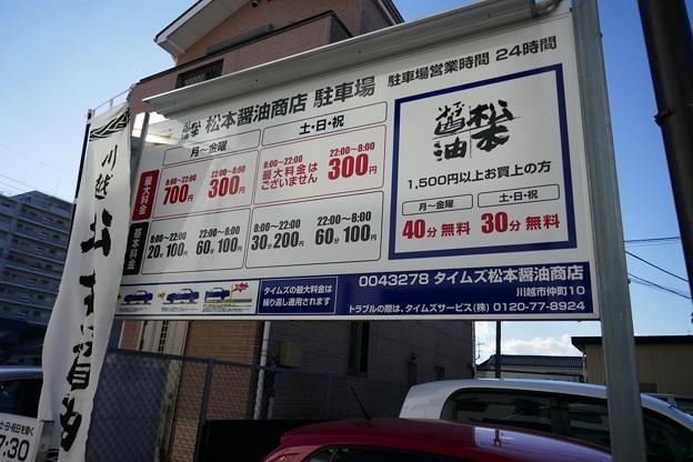 小江戸川越P1010633