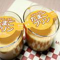 写真: たまごプリン160円