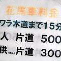 Photos: 料金