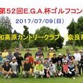 第52回EGA杯ゴルフコンペ
