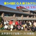第54回EGA杯ゴルフコンペ