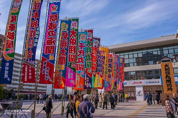 2017 大相撲九州場所1