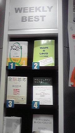 Photos: 【画像】「WebPRのしかけ方」がリブロ汐留店で総合2位に。