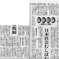 20170622 温故知新 日本社会むしばむ税制
